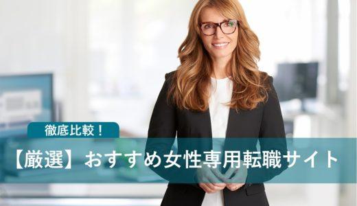 女性専用転職エージェント8社を徹底比較