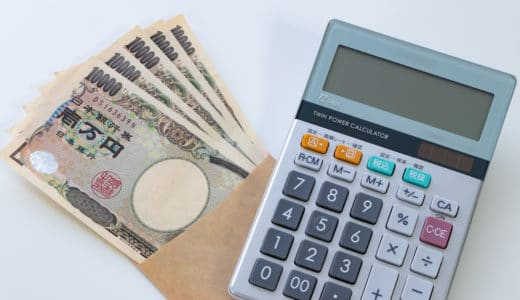 年収の計算はどうやって行う?正しい計算方法やツールなどを紹介